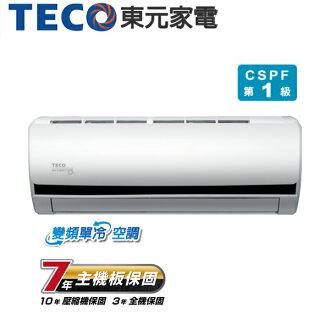 TECO東元 4-5坪 變頻單冷 分離式冷氣 MA-22IC-BV/MS-22IC-BV