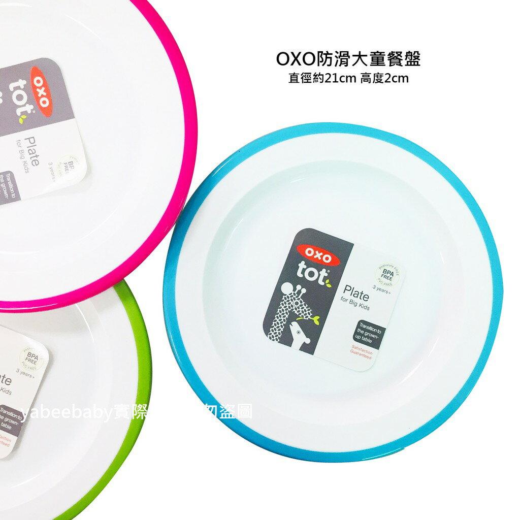 **正品**【onemore】美國代購 100%正品 OXO tot 可微波防滑 大童餐盤/寬邊緣可承接食物 綠色/藍色