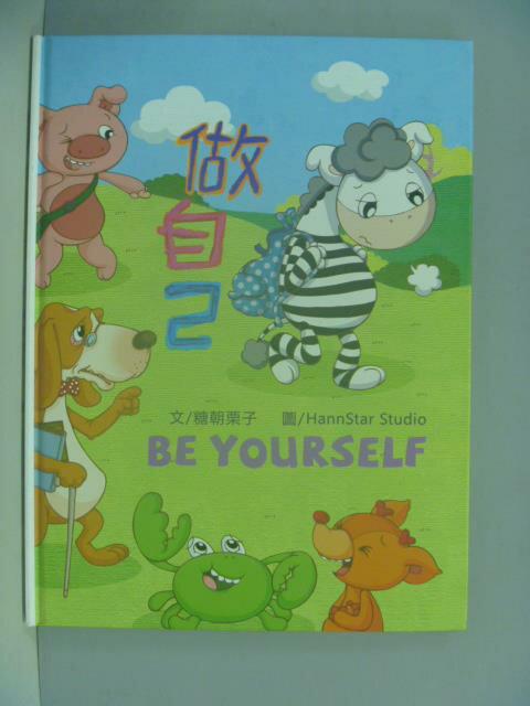 【書寶二手書T1/少年童書_ZER】做自己 = Be yourself_糖朝栗子文; HannStar Studio圖