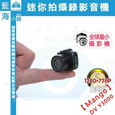 MANGO MINI DV Y3000拍攝錄影音機 ~AVI 超迷你 HD720P 重量僅