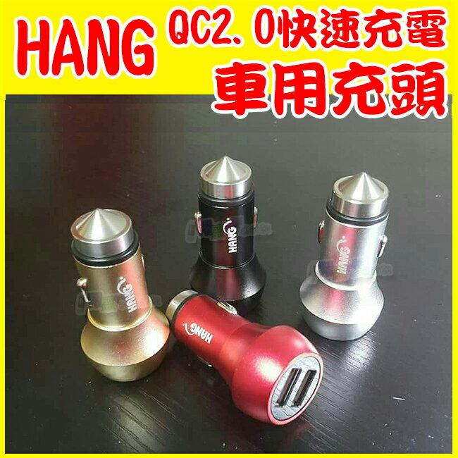 HANG 雙USB 2.4A大輸出/快速充電/快充 車用/車充/充電器 手機/平板/導航 車窗擊破器