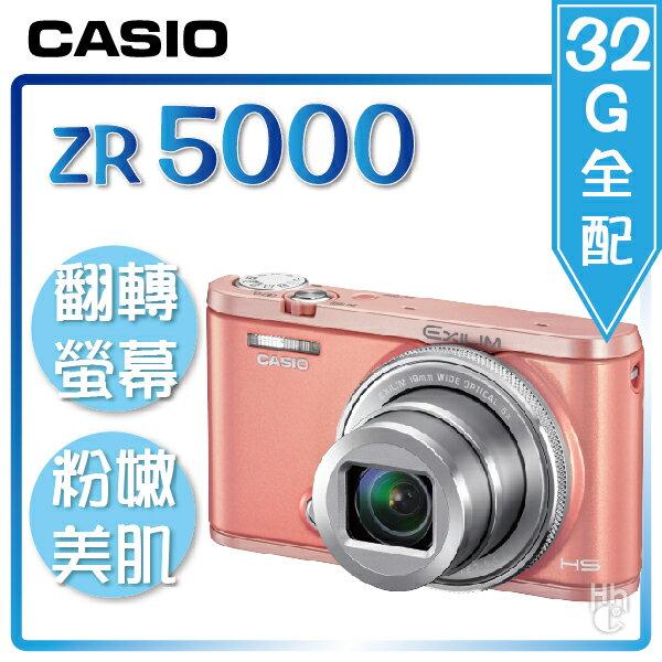 ?輕甜玩色.32G全配【和信嘉】CASIO ZR-5000 自拍奇機(粉橘) ZR5000 自拍美肌 翻轉螢幕 公司貨 原廠保固18個月