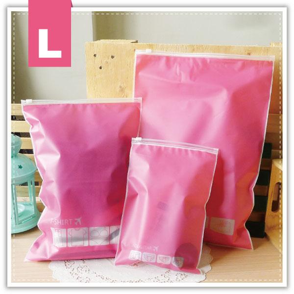 【aife life】粉色夾鏈袋-大(28x40)/多功能旅行收納袋-L/防水萬用包/衣物收納袋/行李整理袋/防水夾鏈袋