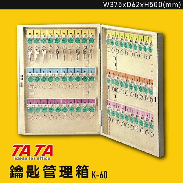 【品牌特選】TATAK-60鑰匙管理箱置物箱收納箱吊掛箱鑰匙商店飯店學校旅館工廠
