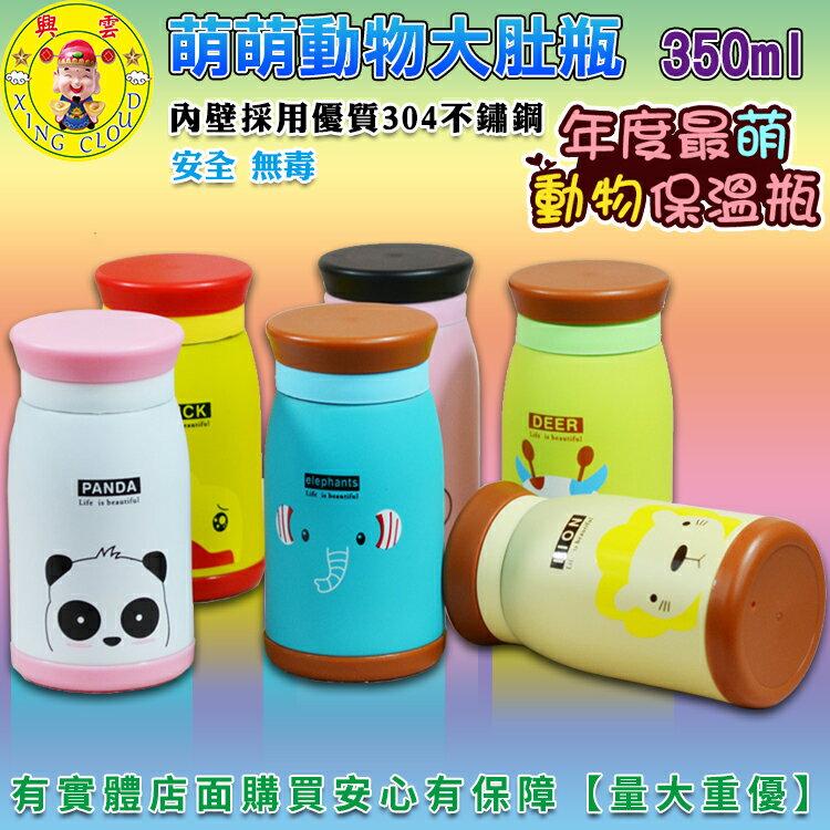 興雲網購~50012萌萌動物大肚瓶保溫瓶350ml~304食品級不鏽鋼保溫保冰保冷杯子保溫