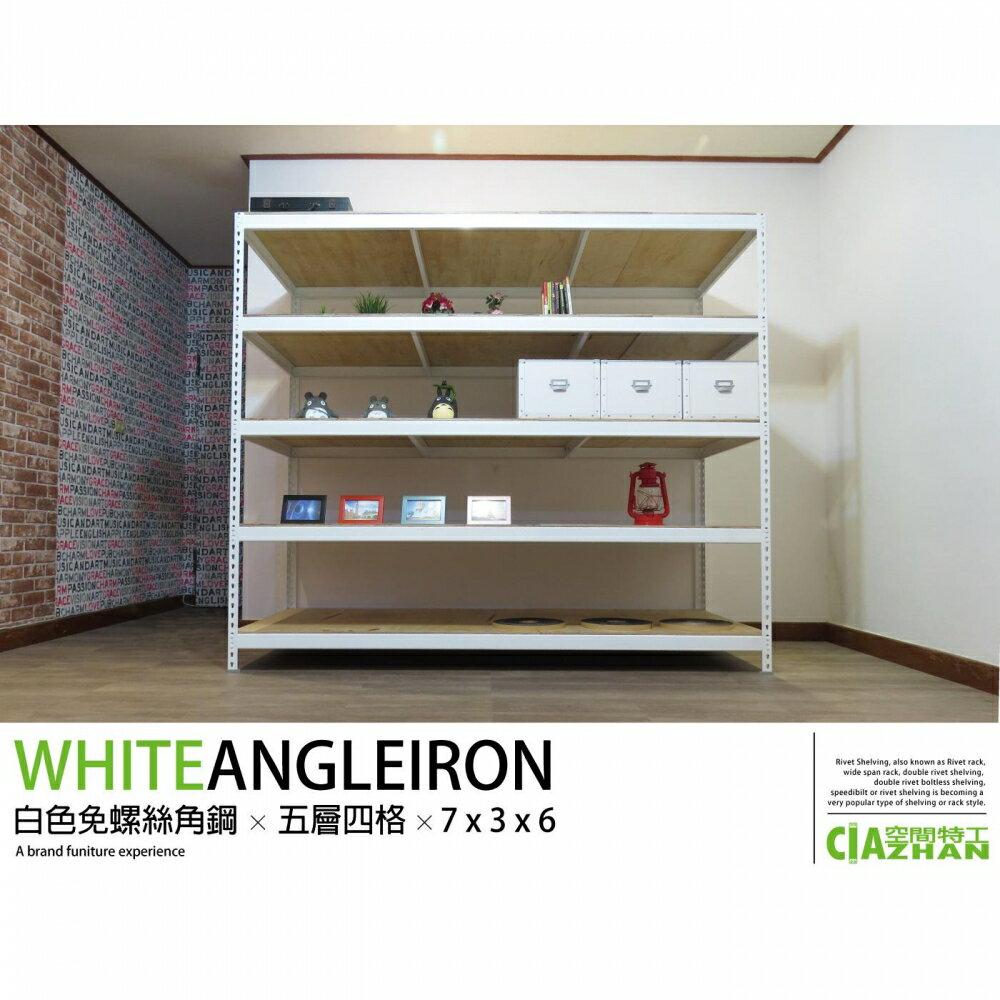 收納架 鞋架 展示櫃 陳列櫃 白色免螺絲角鋼 (7x3x6_5層)【空間特工】W7030652