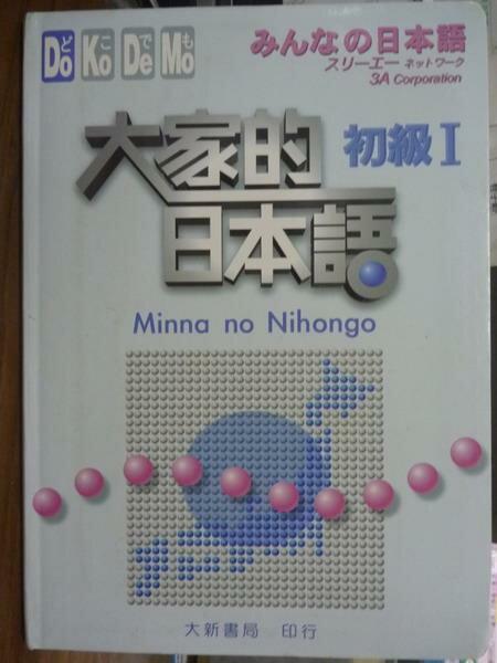 【書寶二手書T6/語言學習_QXL】大家的日本語:初級I_大新編輯部_有CD