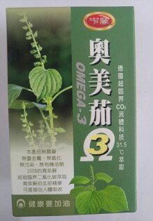 米嶸活性奧美茄-3(紫蘇油膠囊)0.5gx60顆盒德國超臨界萃取贈鏡感蔬果飲4瓶