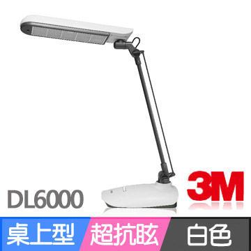 免運費 3M 58° 護眼 博視燈 / 桌燈 / 檯燈 / 抬燈 DL6000 白色 替代LD6000 0