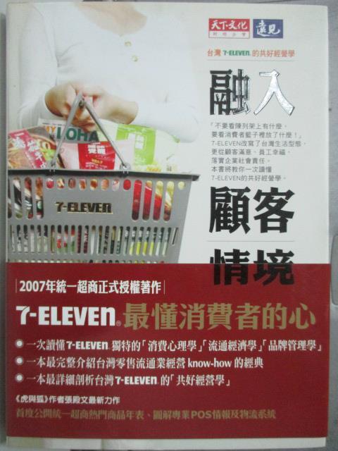 ~書寶 書T3/行銷_OAX~融入顧客情境: 7~ELEVEN的共好 學_ 380_張殿文