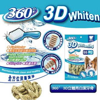 【省錢季】360度3D立體清新潔牙骨(白色)(S S)袋裝(80入)-180元>可超取(D101J21)