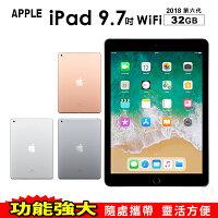 Apple 蘋果商品推薦iPad 9.7吋 WIFI 2018版 32G 平板電腦 免運費
