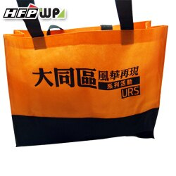 【客製化】兩色不織布肩背購物袋  環保袋 -黑底 H-A90-3150-001-001 HFPWP