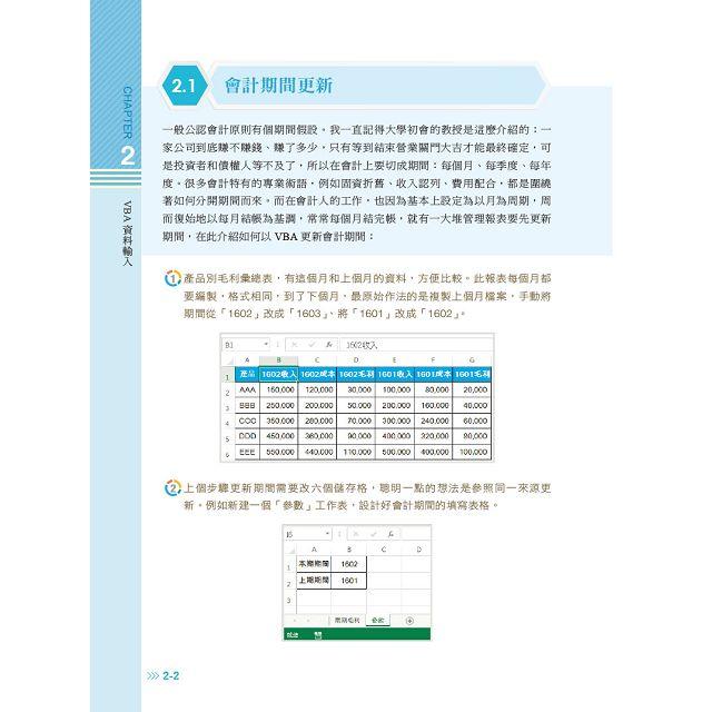 【預購】會計人的Excel VBA小教室 3
