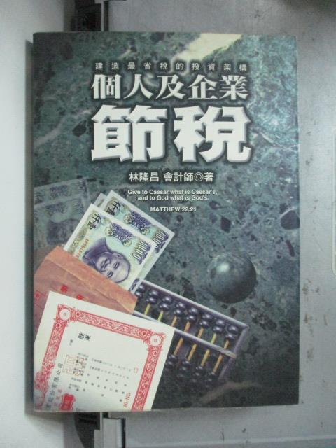 【書寶二手書T4/投資_OSQ】個人及企業節稅_林隆昌