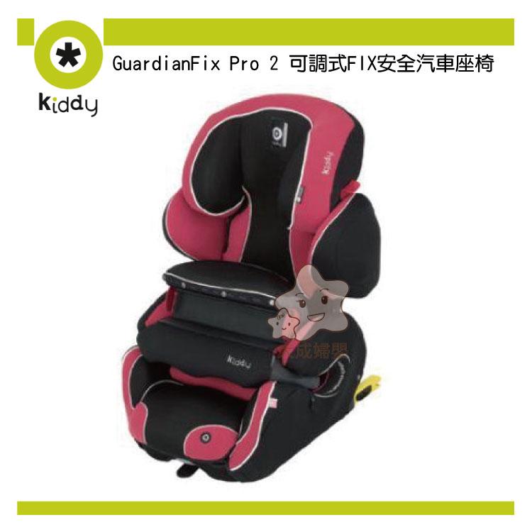 【大成婦嬰】德國 奇帝 Click GuardianFix Pro 2 可調式FIX安全汽車座椅  (下標前請先詢問) 0