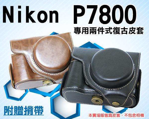 Nikon COOLPIX P7800 二件式皮套 附贈背帶 相機包 黑色 相機套 皮套 相機袋 棕色 P7700可用