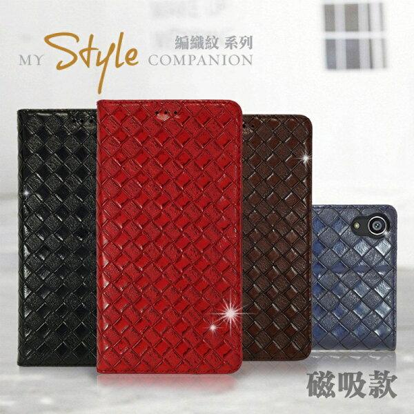 SonyXperiaZ5Premium5.5吋編織紋系列側掀皮套可立式保護套支架式可放卡片保護殼軟殼手機套