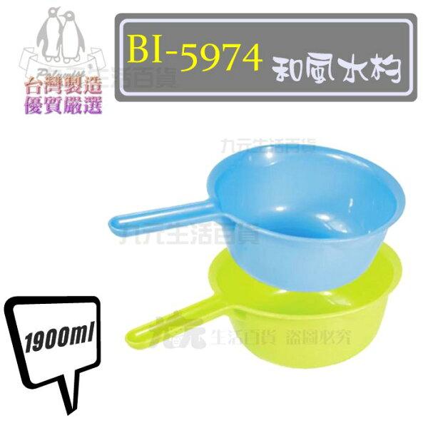 【九元生活百貨】BI-5974和風水杓水勺水瓢台灣製