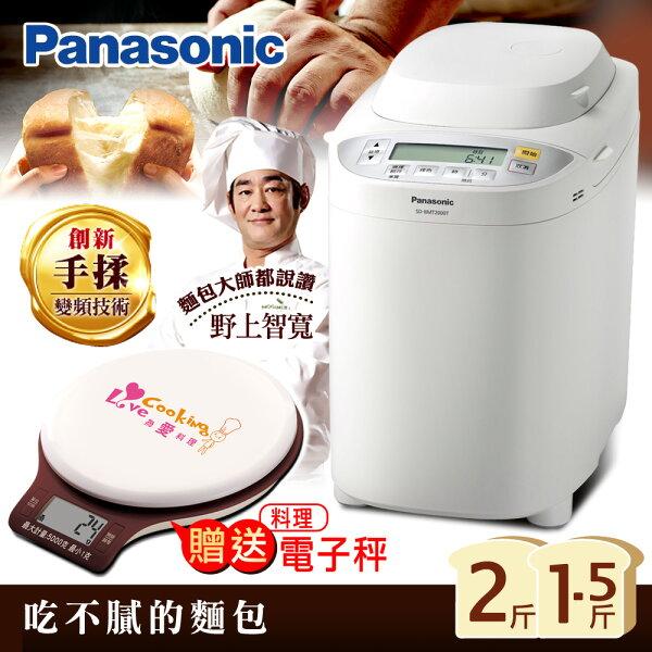★贈電子秤【Panasonic國際牌】OneTouch微電腦全自動變頻製麵包機/SD-BMT2000T