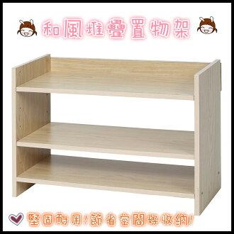 置物架 樂活家 和風堆疊置物架 KD1489 限宅配 鞋櫃 置物櫃 收納 書櫃 收納架