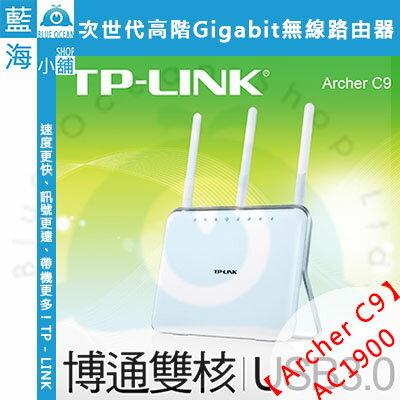 TP-LINK Archer C9 AC1900次世代高階Gigabit無線路由器