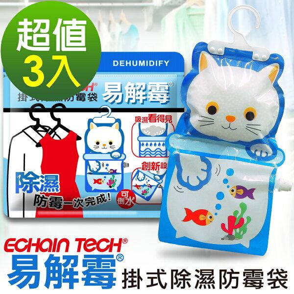 LOG樂格:ECHAINTECH易解霉可掛式除濕防霉袋(3包組)