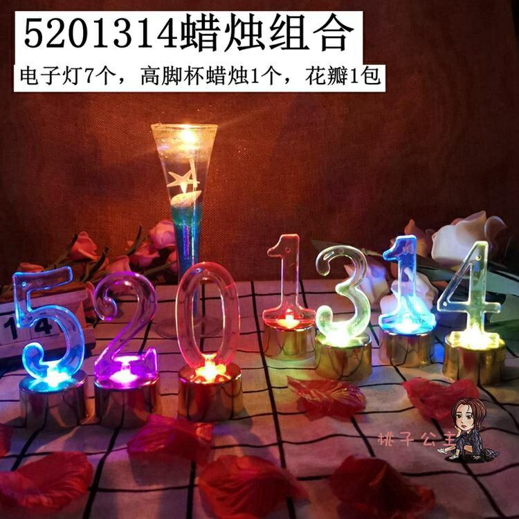 電子蠟燭 數字電子燈 七彩燈 燭光晚餐浪漫生日求婚道具【全館免運 限時下殺】