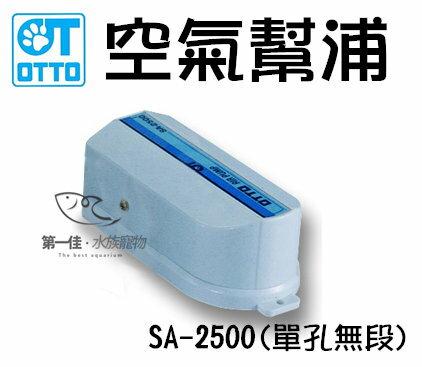 [第一佳水族寵物] 台灣奧圖OTTO [SA-2500 (單孔無段)] 專業型空氣幫浦.打氣機