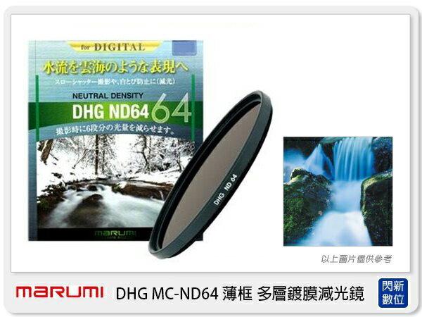 送拭鏡布MarumiDHGND6446mm多層鍍膜減光鏡(薄框)減6格(46,彩宣公司貨)加購享優惠【分期0利率,免運費】