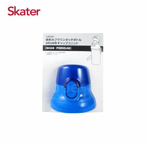 Skater 直飲冷水壺480ml 替換上蓋含墊圈-藍★衛立兒生活館★