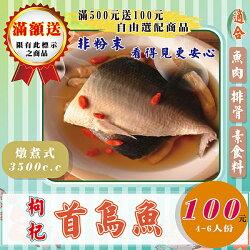 F12【枸杞の首烏魚】✔可素食▪夠量味濃║相關產品:七葉膽 羅漢果 燈籠辣椒 菊花 蔘茶