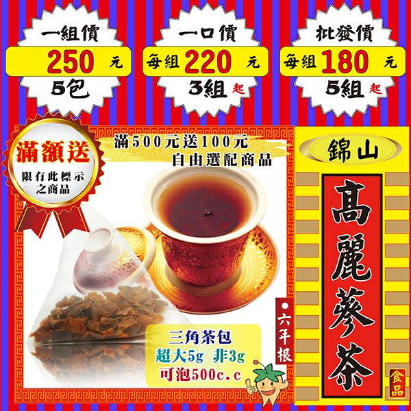 C32【錦山の高麗蔘▪茶】✔小瓶裝▪5包(食品)║相關產品:山奈 魚腥草 黑豆 速香粉 紅棗粉