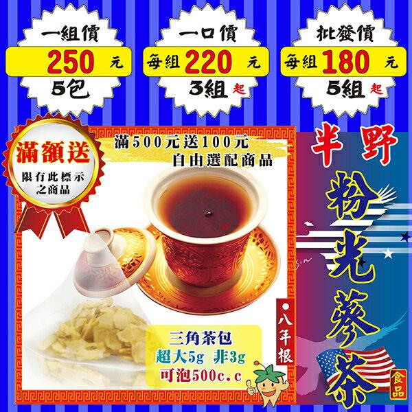 B32~美國の粉光蔘▪茶~✔小瓶裝▪5包 食品 ║相關產品:八角 蓮子 去籽黑棗 白果仁