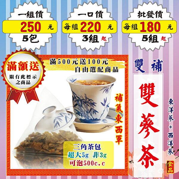 HA041【雙補▪雙蔘茶】✔小瓶裝▪5包(食品)║相關產品:仙草乾 陳皮 雪蓮 小茴香 洋甘菊
