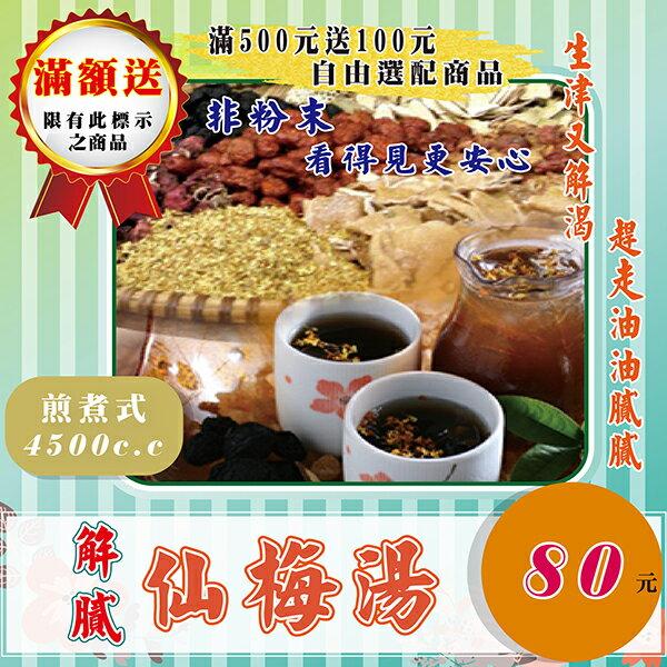 HM01【解膩▪仙梅茶】✔家庭煎煮包▪可煮4500C.C.║相關產品:仙草乾 蜜棗 大紅袍 蔘茶 黑棗
