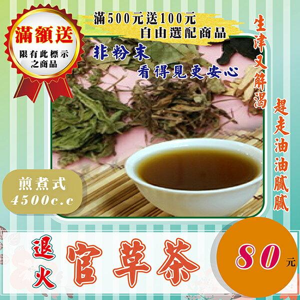 HM02【退火▪官草茶】✔家庭煎煮包▪可煮4500C.C.║相關產品:蓮子心 肉桂 去籽紅棗 蔘茶 青椒粒