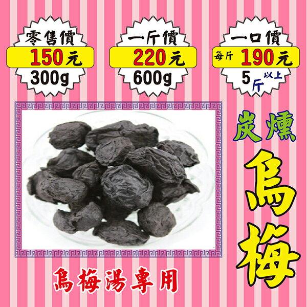 M27~炭薰の烏梅~✔烏梅湯 ▪本產║相關產品:青椒粒 山藥 蔘茶 去籽紅棗 桂花