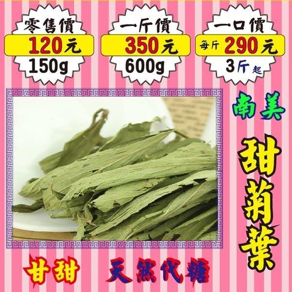 M29【清甜の甜菊葉茶】✔代の糖▪甜草║相關產品:雪蓮 新鮮人蔘 紅棗粉 砂仁 花椒粒