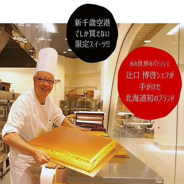 「日本直送美食」[北海道甜點] 北海道牛奶長崎蛋糕  ~ 北海道土產探險隊~ 1