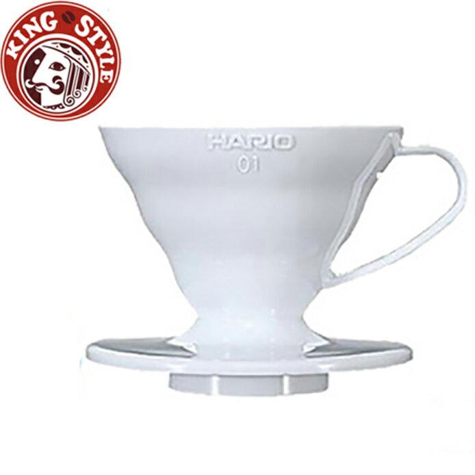 金時代書香咖啡 HARIO V60樹脂圓錐濾杯/VD-01W 1~2杯份