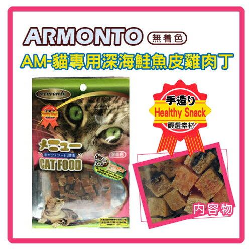 【力奇】AM 貓專用深海鮭魚皮「雞肉🐔」丁 60g (AM-326-0606)-100元>可超取(D952B06)