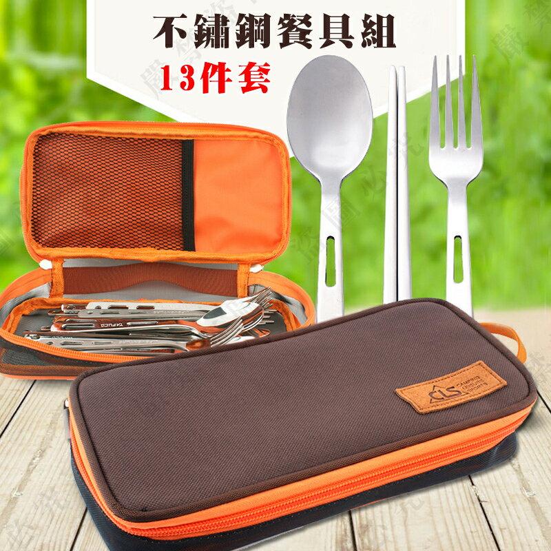 【露營趣】新店桃園 DS-210 不鏽鋼餐具組 13件組 環保餐具組 筷子 叉子 湯匙 便攜式餐具 露營 野餐