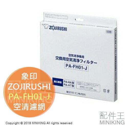 【配件王】日本代購 ZOJIRUSHI 象印 PA-FH01-J 空氣清淨機 濾網 耗材 PA-HA16 PA-HT16