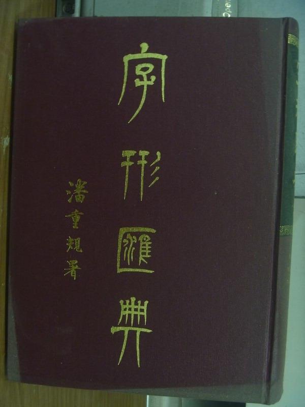 【書寶二手書T7/字典_POV】字型匯典(3)_民72_原價2000