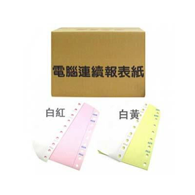 台灣製 (9.5*11*2P)80行 白紅 雙切全頁/中一刀 報表紙