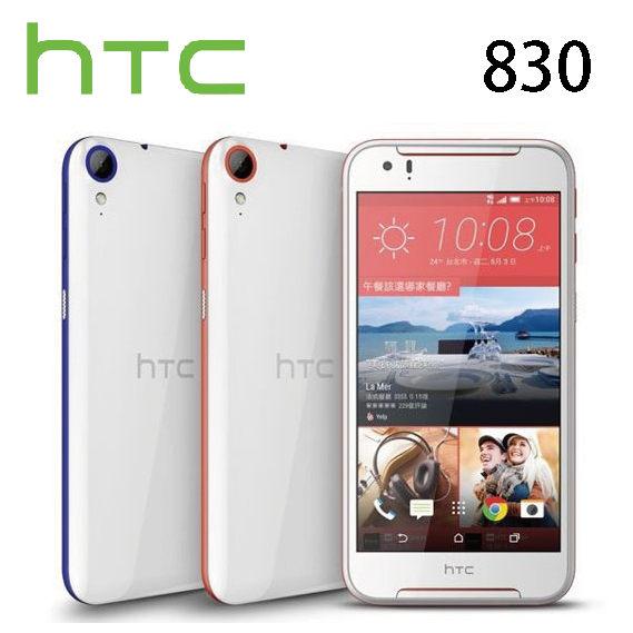 HTC Desire 830 (D830X)5.5吋 3G/32G 《贈空壓殼+5200mAh行動電源》[6期零利率]