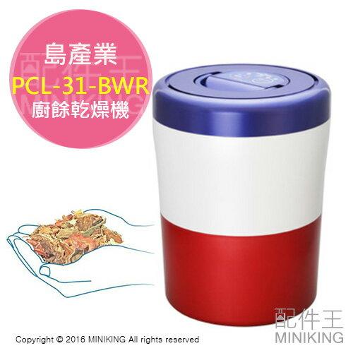 【配件王】代購 島產業 PCL-31-BWR 家庭用廚餘機 廚餘處理機 廚餘乾燥機 溫風乾燥 靜音 除臭 另PPC-01