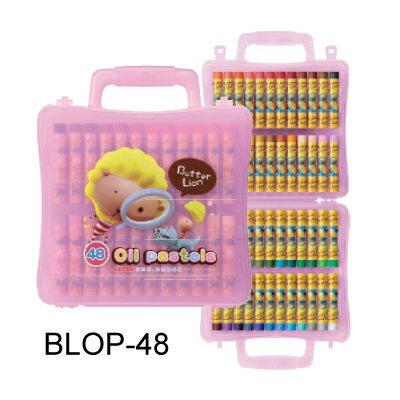 【雄獅 SIMBALION 粉蠟筆】BLOP-48 奶油獅大支粉蠟筆48色