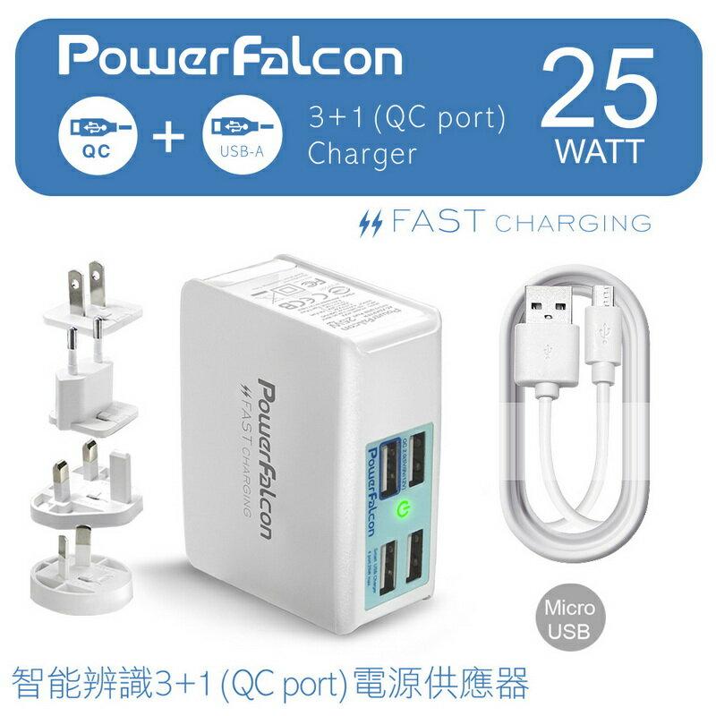 PowerFalcon Quick Charge 2.0 (QC 快充) 4 Port旅行用(可拆換插頭US/AU/EU/UK)四國規格 充電器 25W升級, 適用 Samsung Galaxy A ..